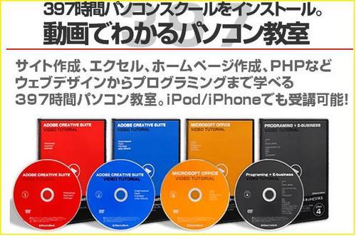 397時間動画パソコン教室DVD4枚組 ボタン.jpg