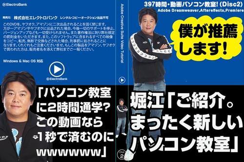 397時間動画パソコン教室DVD4枚組 メイン.jpg